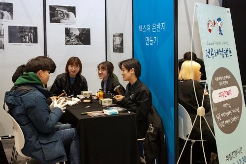 중·고등학생과학부모를 위한전공체험캠프 개최