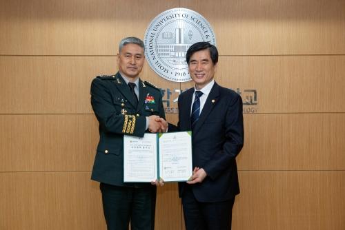 서울과학기술대학교,대한민국 육군과상호 교류협력 협정 체결