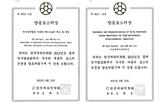 신소재공학과 안효진 교수 연구실 한국분말야금학회, 세라믹학회 논문상