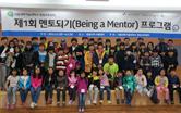 제 1회 멘토되기 프로그램 개최