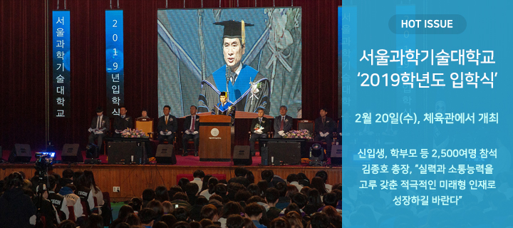 서울과학기술대학교 2019학년도 입학식 개최