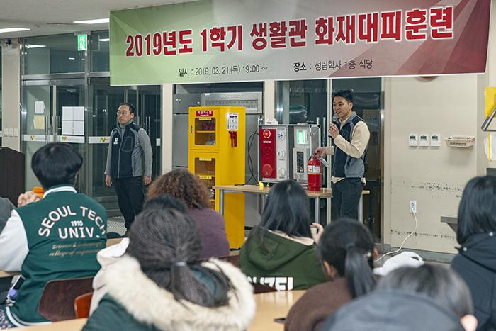 서울과학기술대학교민방위/생활관화재대피훈련 실시
