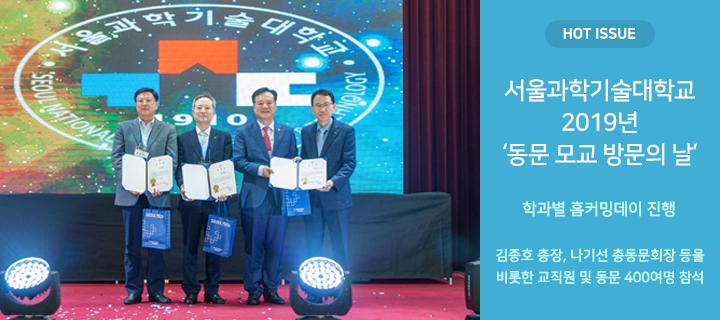 서울과학기술대학교, 2019년