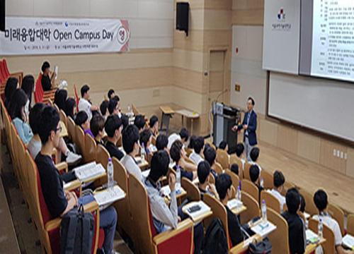 서울과기대 미래융합대학,2019 Open Campus Day행사 개최