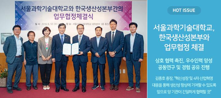 서울과학기술대학교, 한국생산성본부와 업무협정 체결