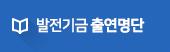 발전기금 출연명단(2019년 7, 8월)