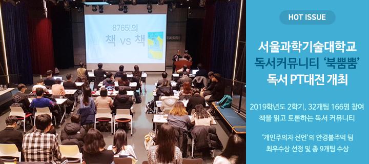 서울과기대 도서관, 독서 커뮤니티