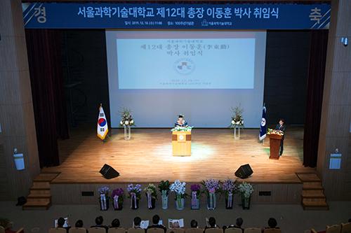 이동훈 총장 취임식 개최품격있는 대학, 여유로운 대학,함께 가는 대학 만들 것