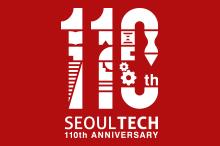 서울과학기술대학교,2020년 4월 15일개교 110주년 맞이해