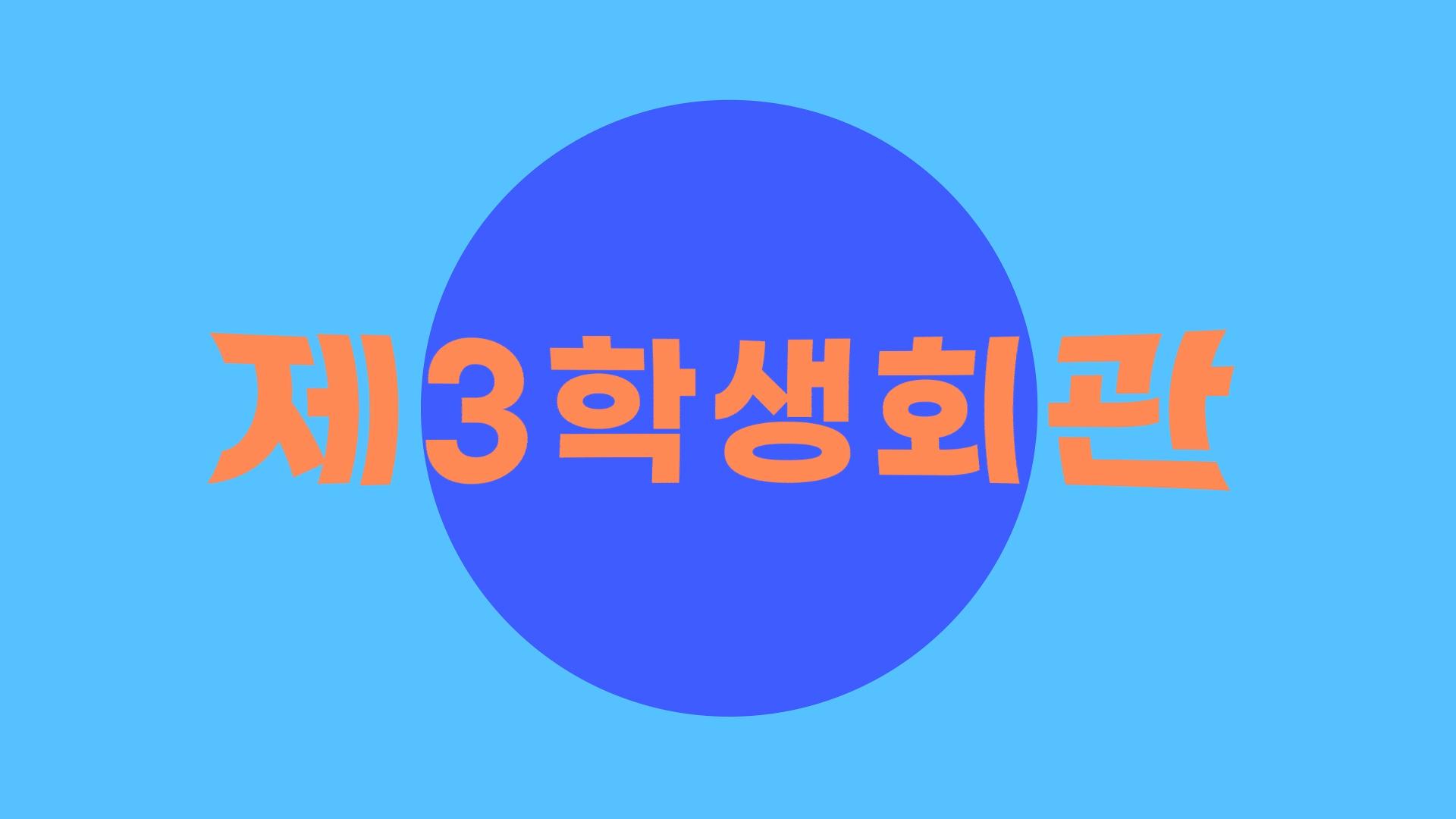영상으로 보는 서울과기대 소식SeoulTech News 1, 2화제3학생회관 1화