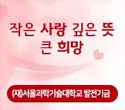 작은 사랑 깊은 뜻 큰 희망 (재)서울과학기술대학교 발전기금